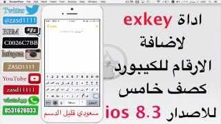 اداة exkey لاضافة الارقام للكيبورد كصف خامس للاصدار ios 8 3