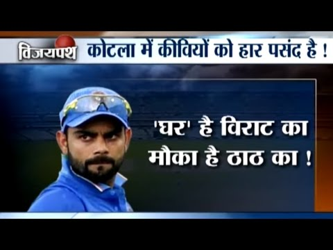 Cricket Ki Baat: 2nd ODI: Led by MS Dhoni, Team India eye another big win against New Zealand