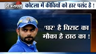 India vs NZ, 2nd ODI: Led by MS Dhoni, Team India Eye Another Big Win | Cricket Ki Baat
