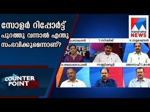 What happens if the solar report comes out | Counter point | Manorama News
