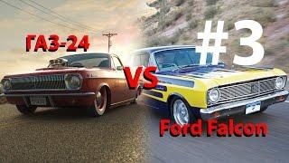 Ford Falcon 1966 VS ГАЗ-24: Плагиат автопрома #3