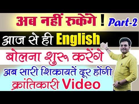 How To Start Speaking English||(English बोलना कैसे शुरू करे)||Basic To Advance||क्रांतिकारी|| PART 2