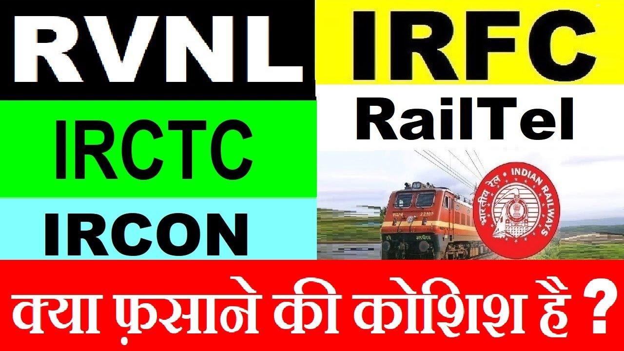 RVNL  ⚫ IRFC ⚫ IRCTC ⚫ RAILTEL⚫ IRCON 🔴 BE ALERT 🔴 STOCK MARKET FOR BEGINNERS SMKC