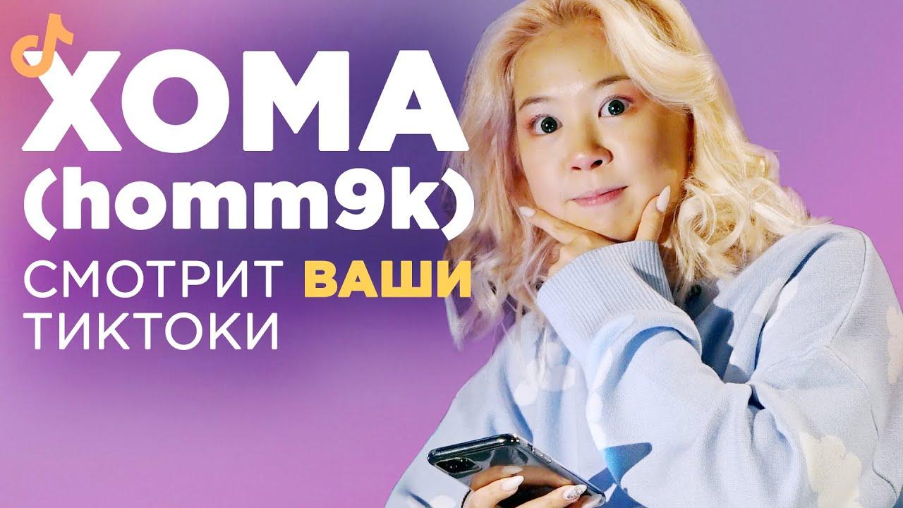 Download ХОМА(homm9k) впервые РАССКАЗАЛА про РАДИКА, ХЕЙТ, БЕЛЛУ ПОРЧ    СМОТРИТ ВАШИ ТИКТОКИ