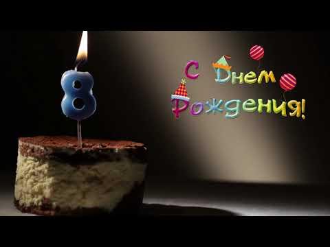 С Днем Рождения (8 лет): футаж для монтажа и поздравления #1