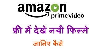 Video What is Amazon prime video | Amazon prime video streaming plan | free trail  (HINDI) download MP3, 3GP, MP4, WEBM, AVI, FLV November 2018