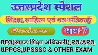 #उत्तरप्रदेश विशेष।#UP SPECIAL।#शिक्षा,साहित्य एवं पत्र-पत्रिकाएं। #BEO, #ROARO, #UPPCS,#UPSSSC