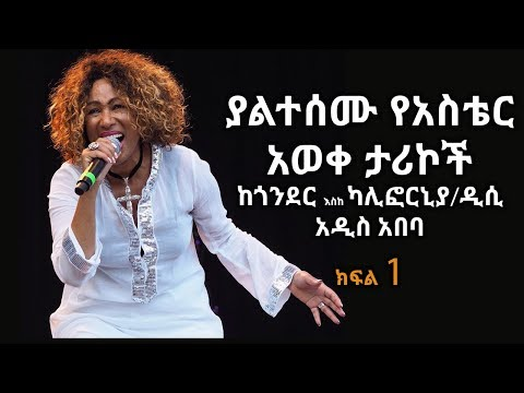 The Biography of Aster Aweke - Ethiopia Music 2017 | Part 1
