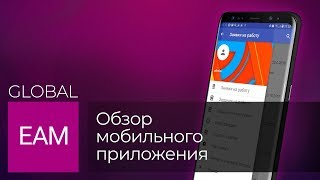 Global EAM: Часть 2. Обзор мобильного приложения