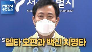 """""""가짜 음성 때문 4차 대유행"""" 논란…"""