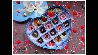 Как сделать коробочку сердце с шоколадными буквами и конфетами