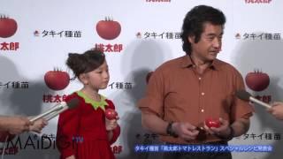 タキイ種苗が、同社で販売の「桃太郎トマト」を使用した特別メニューを...