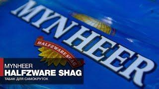 табак для самокруток Mynheer Halfzware Shag - Обзоры и отзывы
