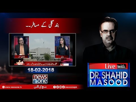 Live with Dr.Shahid Masood | 18-Febrary-2018 | MaryamNawaz | Shahbaz Sharif | Nawaz Sharif |