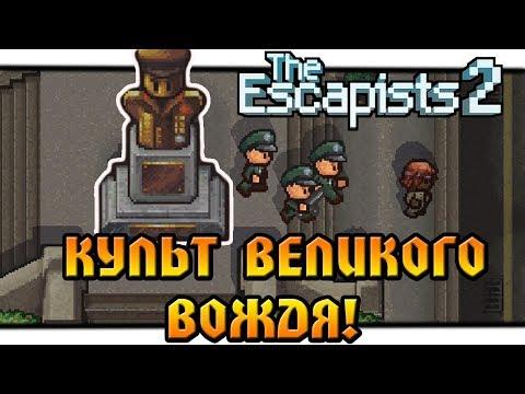 The Escapists 2: Карта за предзаказ!