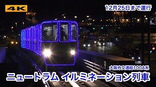 ニュートラム イルミネーション列車 大阪市交通局100A系【4K】