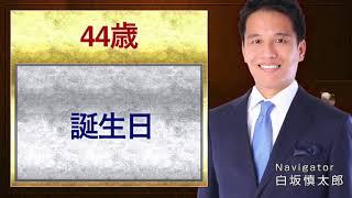 44歳の誕生日 チャンネル登録→ https://goo.gl/yfGiWz 4つの無料プレゼ...