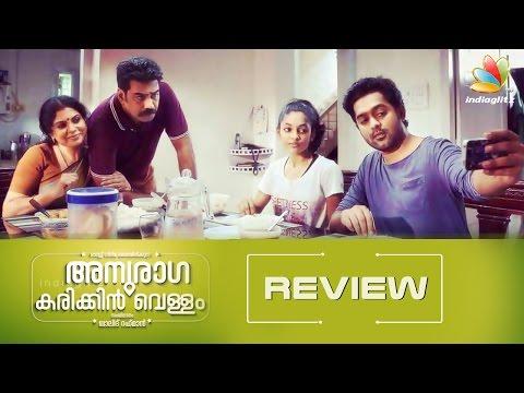 Anuraga Karikkin Vellam Full Movie Review | Biju Menon | Asha Sarath | Asif Ali