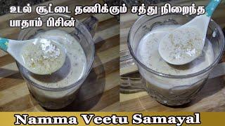 Badam Gum(pisin) Milk / Badam Pisin Recipe In Tamil - Namma Veetu Samayal