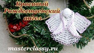 Croshet Christmas angel tutorial. Красивый Рождественский ангел: видео урок по вязанию