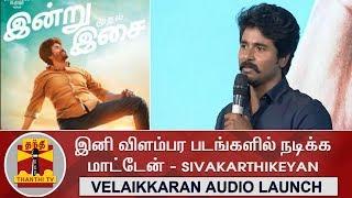 Will not act in Advertisements Anymore – Sivakarthikeyan at Velaikkaran Audio Launch   Thanthi Tv