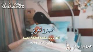 انولد فينا قمر باسم عبدالعزيز بن علي 2021