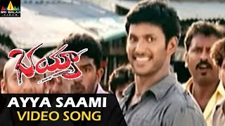 Bhayya Video Songs | Ayya Saami Video Song | Vishal, Priyamani | Sri Balaji Video