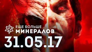 ☕ЕБМ 31.05.17 Игровые новости [Турнир TEKKEN 7, Far Cry 5, Middle-earth:Shadow of War]