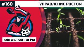 #КакДелаютИгры 160. Управление ростом