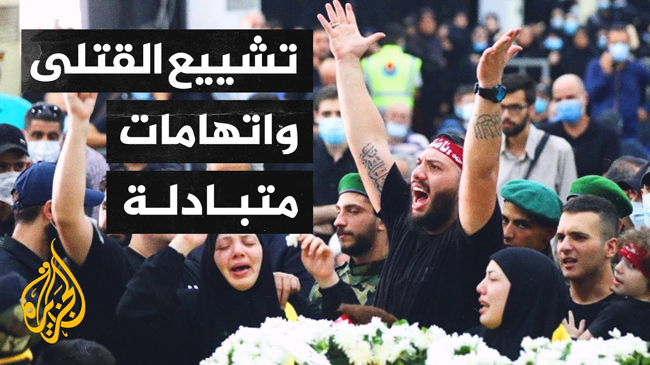 تشييع قتلى الاشتباكات وحزب الله يحمّل حزب القوات اللبنانية المسؤولية  - نشر قبل 3 ساعة