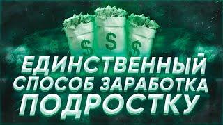СПОСОБ ЗАРАБОТКА ДЛЯ ШКОЛЬНИКОВ // КАК ЗАРАБОТАТЬ ШКОЛЬНИКУ В ИНТЕРНЕТЕ БЕЗ ВЛОЖЕНИЙ 2020