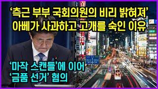 '측근 부부 국회의원의 비리 밝혀져' 아베가 사과하고 …