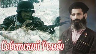 Как осетин убил 108 немцев в одном бою , Храбрый пастух Хаджимурза Мильдзихов.Военные истории.