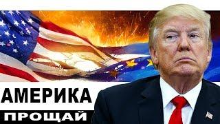 Европа все РЕШИЛА! П0ЛИТИKA ЕВРОПЫ направлена на Россию. Трамп не ожидал
