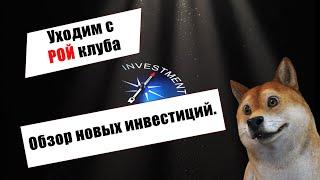 Уходим с РОЙ КЛУБА // Обзор новых инвестиций!