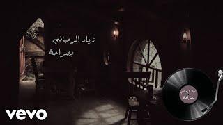 Ziad Rahbani - Bisaraha | زياد الرحباني - بصراحة