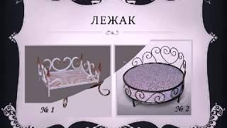 Каталог кованых изделий для животных