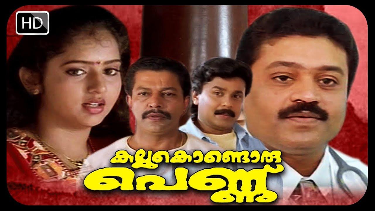 Malayalam Full Movie Kallu Kondoru Pennu   Suresh Gopi, Murali ...