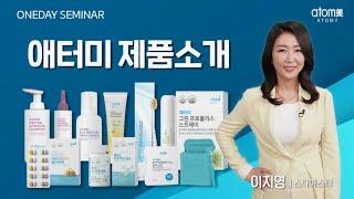 애터미 제품소개 이지영…