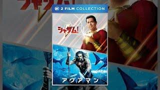 シャザム! / アクアマン 2 フィルムコレクション(吹替版) thumbnail