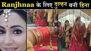 Hina Khan as Sikh Bride in Ranjhna | Pictures Viral | Hina -Priyank Upcoming Music Album