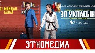 ЭЛ УКПАСЫН | Жаны Кино - 2017 | Режиссер - Сүйүн Откеев