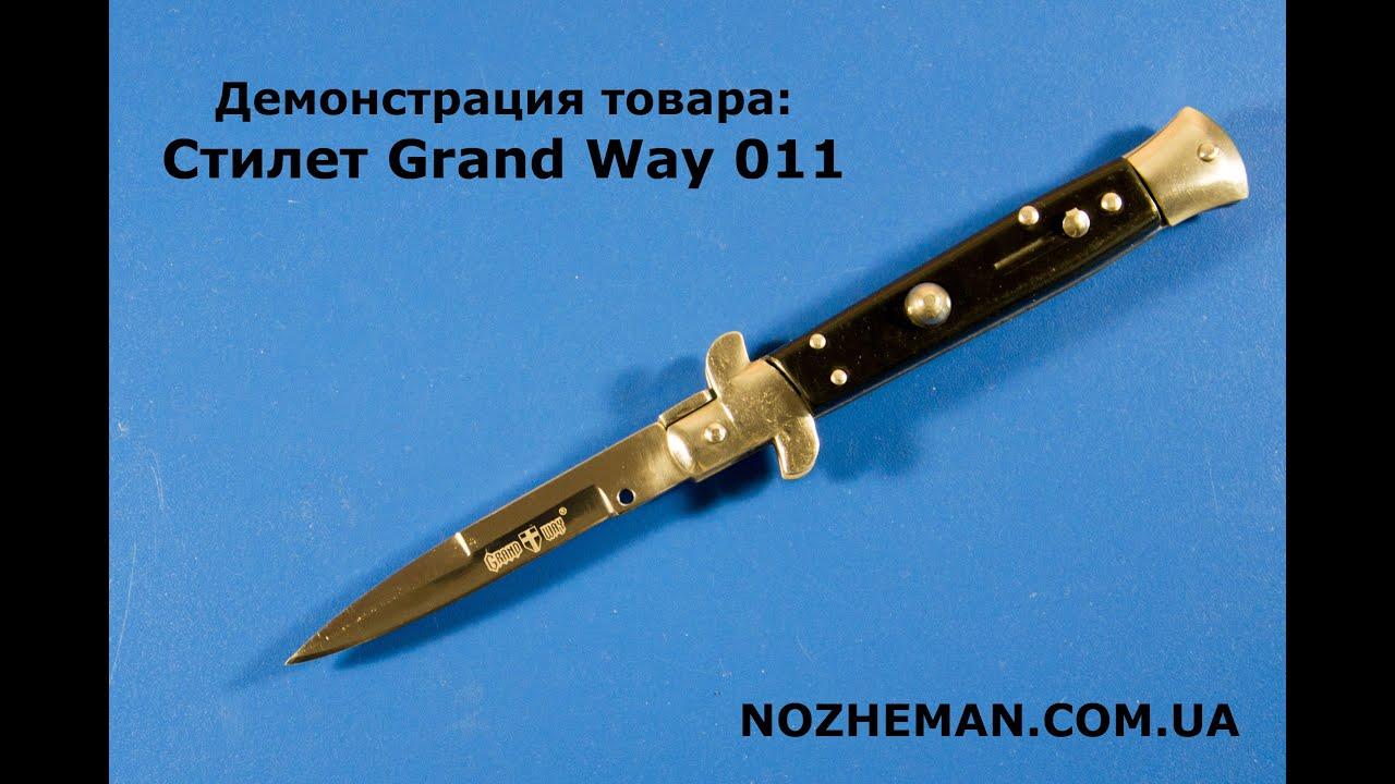 Нож в�кидной ��иле� grand way 011 Демон���а�ия �ова�а