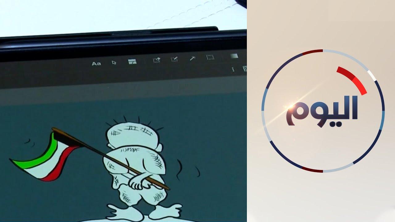 فن الكاريكاتير في الكويت يعيش تحولا متسارعا نحو العالم الرقمي  - نشر قبل 10 ساعة