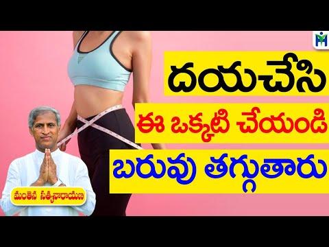 దయచేసి ఈ ఒక్కటి చేయండి బరువు తగ్గుతారు   Manthena Satyanarayana Raju Videos   Health Mantra  