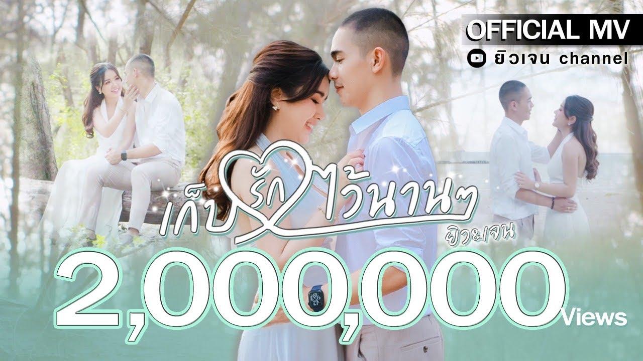 เก็บรักไว้นานๆ - ยิวเจน「Official MV」