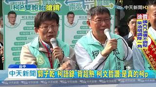 20200105中天新聞 柯市長+柯主席 郭子乾合體柯文哲 巧扮雙胞胎
