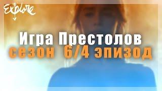 Игра Престолов 6 сезон 4 серия | Обзор | Теории