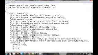 Как  настроить оленемер и кпд в wot 0.9.0-0.9.13
