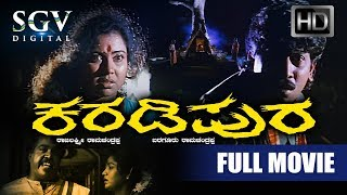 Karadipura - Kannada Full HD Movie | Kumar Govind, Thara, Sundar Raj | 1996 | Kannada Movies